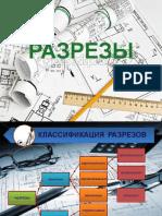 Презентация РАЗРЕЗЫ ММУ ГОТОВ.pptx