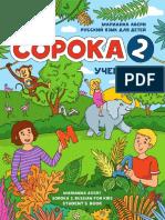 Soroka 2 Russkiy Yazyk Dlya Detey Uchebnik ST Compressed
