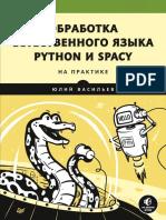 Васильев Ю. - Обработка Естественного Языка. Python и Spacy На Практике (Библиотека Программиста) - 2021