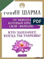 Avidreaders.ru Kto Zaplachet Kogda Ty Umresh
