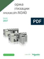 Modicon_M340_2017_ru