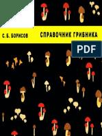 sprav-gribnika-1973
