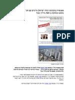 פאנגאיה (מקבוצת קנדה ישראל) תרכוש עם חב' אלקטרה את מתחם המחלבה ב-565 מיליון שקל