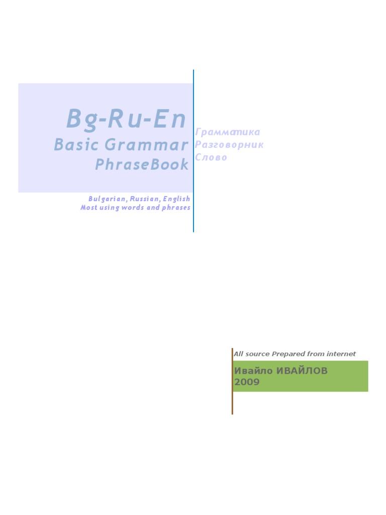 13740414 Bulgarian Russian English Language | Grammatical