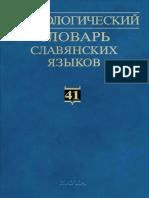 ЭССЯ. Выпуск 41