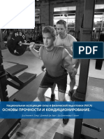 1.basics_of_strength_and_conditioning_manual[001-027].en.ru