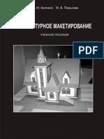 Архитектурное макетирование (1)