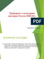 Природное и культурное наследие России
