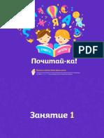 Тренажёр_Почитайка_Занятие_1_Danilova_ru