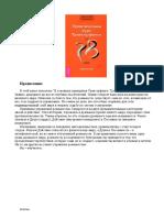 Практический Курс Трансерфинга За 78 Дней ( PDFDrive )