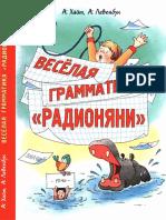 Веселая грамм Родионова