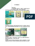 Whatsminer-M20S-Hash-board-Repair-Guide