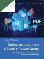 Excel с Power Query - Николай Павлов