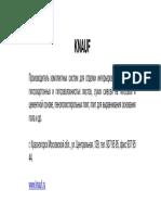 Комплексные Системы КНАУФ. Серия 1.031.9-2.00 Dnl1250