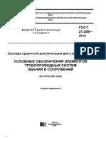 ГОСТ 21.205-2016 Обозначение Трубопроводов