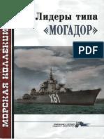 MC_08_2008(107)_Лидеры_типа_Могадор_PDF+OCR