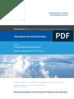 Приложение 10 Том 1 - Радионавигационные Средства