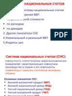 2020_2021_Файл_2_СНС