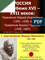 21. Россия на рубеже XVI - XVII веков
