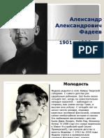 Biografiya a. Fadeeva