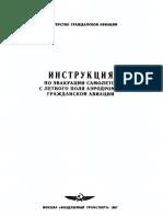 Инструкция МинТранс СССР Удаление аварийных ВС с аэропортов гражданской авиации
