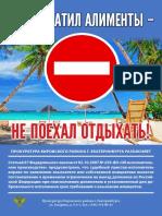 плакаты на согласование