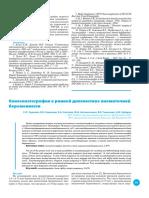 Соноэластография в ранней диагностике внематочной беременности by Чуркина С.О., Савинова Е.Б. и др. (z-lib.org)
