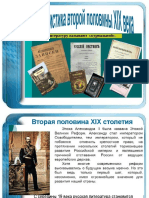 журналистика 2 пол.19 века