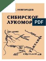 sibirskoe_lukomorye (1)