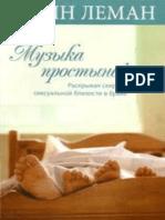 Avidreaders.ru Muzyka Prostyney Raskryvaya Sekrety Seksualnoy Blizosti 3