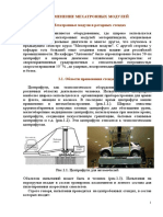Центрифуги и полимеры