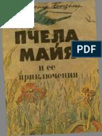 1bonzel s Vol Demar Pchela Mayya i Ee Priklyucheniya