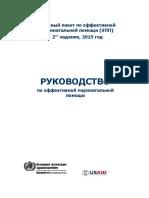 EPC Manual 2nd Edition 2015 Ru