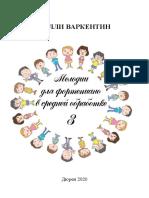 varkentin-sbornik3