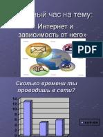 internet_i_zavisimost_ot_nego