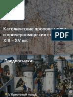 Католические проповедники в причерноморских степях в XIII - XIV вв.