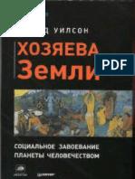 549490 Www.libfox.ru