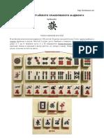 Mahjong Rules Rus