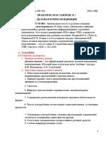 ПР7_Колодина_ЭК-301