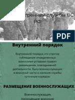 Устав Военнослужащих Вс Рф Обж