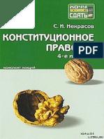 Avidreaders.ru Konstitucionnoe Pravo Rf Konspekt Lekciy