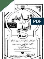 Ashraful Hidaya  Urdu part 1