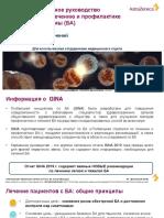 GINA 2019 Pocket Guide - Summary_RUS_final (002)