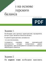 Ekonomicheskiy_analiz_Analiz_BB_2_1