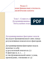 NEW Курс Финансовый директор Разделы 2 и 3