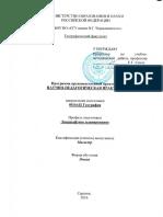 nauchno-pedagogicheskaya_praktika_3