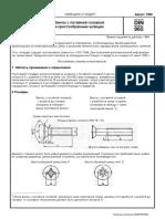 винт М3, М6 DIN-965-perevod