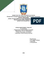 ФОС Управление Челов.ресурсами