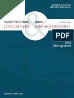 Strategicheskie_resheniya_i_RM_2021_01.Fragment