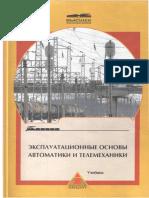 Sapozhnikov v v Kokurin i m Dr Ekspluatacionnye Osnovy Avtomatiki i Telemexaniki Jeleznoy Doroqi